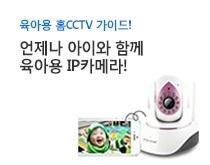 육아용 홈CCTV