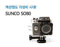 액션캠도 가성비 시대! SUNCO SO80