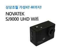 상상초월 가성비! 4K까지! NOVATEK SJ9000 UHD Wifi