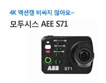 4K 액션캠 비싸지 않아요~ 모두시스 AEE S71