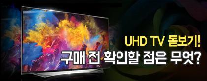 UHD TV 돋보기! 구매 전 확인할 점은 무엇?