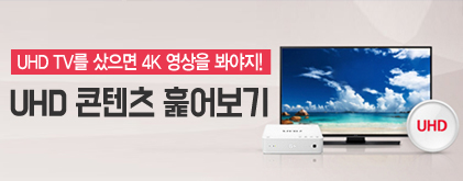 UHD TV를 샀으면 4K 영상을 봐야지! UHD 콘텐츠 훑어보기