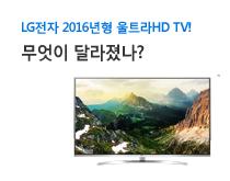 LG전자 2016년형 울트라HD TV!