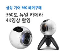 기어360