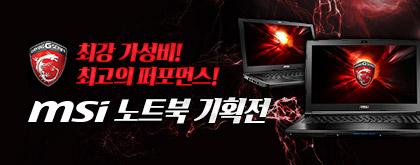 MSI노트북