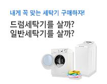 세탁기 인포그래픽