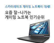 게이밍노트북 인기순위