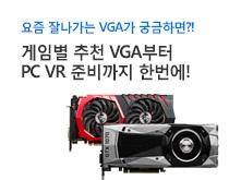 추천 VGA