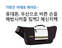 팀벅2 메신저백