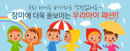 유아 우비, 우산 레인코트