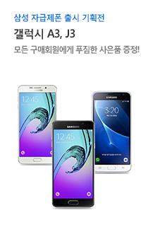 삼성 갤럭시 기획전