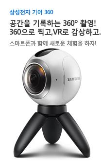 삼성 기어 360