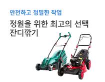 잔디깎기 기획전
