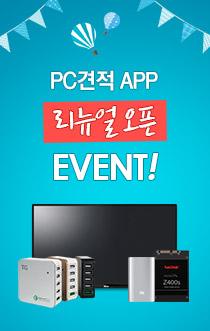 PC견적앱 리뉴얼 이벤트
