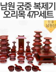 [남원산] 복 제기세트