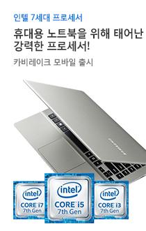 카빌레이크 노트북