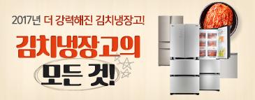김치냉장고 인포
