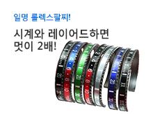 스피도미터오피셜 팔찌