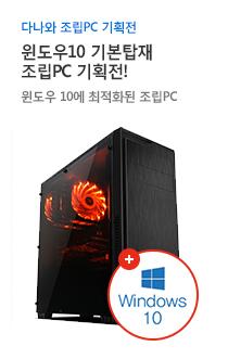 윈도우10 기본설치 PC 기획전