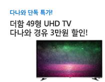 더함 TV