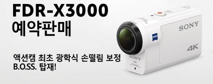 소니액션캠