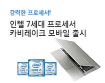 카비레이크 노트북