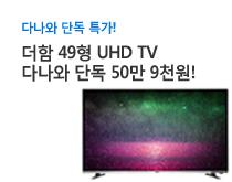 더함 49형 UHD TV