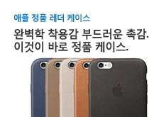 아이폰 정품 케이스