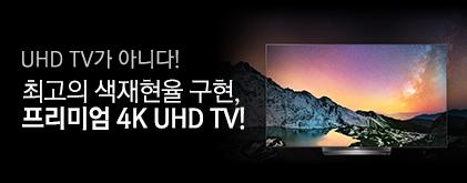 UHD TV 기획전