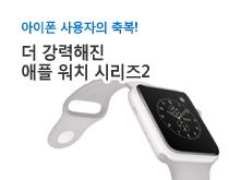 애플워치2