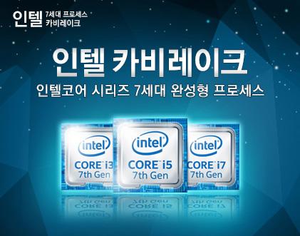 인텔 7세대 CPU 카비레이크 PC