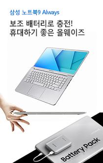 삼성 노트북9 올웨이즈