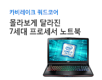 카비레이크 쿼드코어 노트북