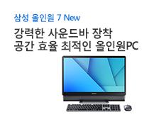 삼성 올인원 7 New