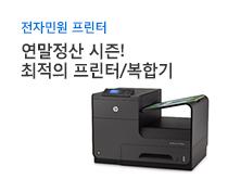 연말정산 프린터 복합기