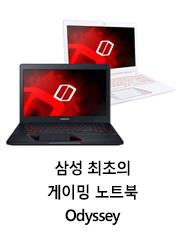 [노트북 특가]  삼성 게이밍 노트북 Odyssey 패키지특가