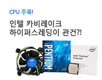 카비레이크 CPU