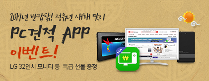 온라인견적서 PC견적 앱 이벤트