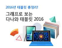 2016년태블릿