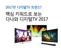 2016년 TV