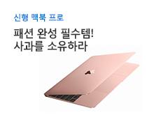 신형 맥북 프로
