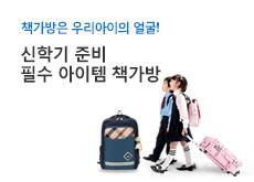 신학기 가방