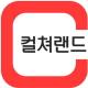컬쳐랜드 [온라인용] 문화상품권 10만원 94,000원