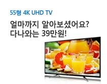 UHDTV