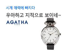 아가타 시계