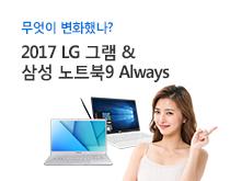 LG & 삼성 노트북