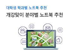 학과별 노트북 추천