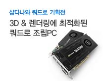 3D전문가용PC 기획전