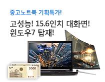 삼성 i5 노트북 경품 이벤트