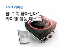 AMD 라이젠